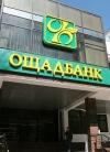 ЄБРР заявив про готовність зайти в капітал Ощадбанку