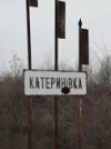 Розведення військ: у Катеринівці проживають 150 осіб, серед них є діти