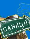 Кабмін ініціює санкції проти 24 компаній і 6 осіб за Керченський міст і парки Севастополя