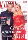 Оля Полякова і Олег Винник розділили обкладинку глянцю