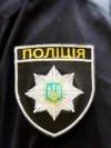 Набули чинності штрафи за використання символіки Нацполіції