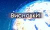 """Україна готує санкції за """"путінські"""" паспорти. ВИСНОВКИ (ВІДЕО)"""