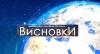 Імпічмент чи повна узурпація влади. В Україні з'явився шостий президент. ВИСНОВКИ (ВІДЕО)