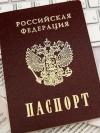 Лідери ЄС заявлять про невизнання російських паспортів для українців - ЗМІ