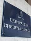ЦВК зареєструвала список першої партії