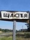 Окупанти випустили протитанкову керовану ракету по позиціях ЗСУ під Щастям