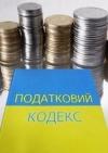 """Порошенко пропонує """"запустити"""" податок на виведений капітал з 1 січня 2019 року"""
