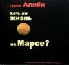"""Алиби """"Есть ли жизнь на Марсе?"""" - рецензия</a>"""