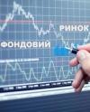 Кабмін почав процес створення фондового ринку в Україні