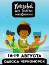 П'ять причин вирушити на Koktebel Jazz Festival 2018