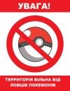 """В МВС України розповіли про """"смертельну небезпеку"""" гри Pokemon GO (пам*ятка)"""